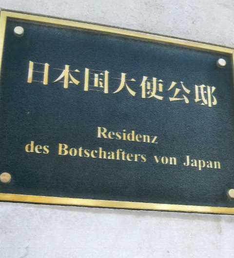 Japanische Botschaft Frankfurt